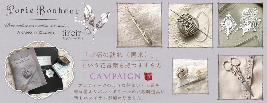 クロバー すずらんの手芸用品 ポルトボヌール キャンペーン