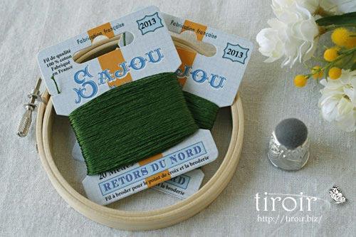 サジュー Sajouの刺繍糸【Retors du Nord】、色番2013