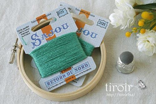 サジュー Sajouの刺繍糸【Retors du Nord】、色番2021