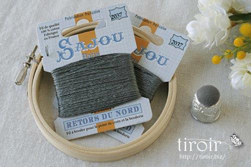 サジュー Sajouの刺繍糸【Retors du Nord】、色番2037