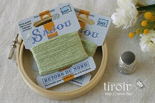 サジュー Sajouの刺繍糸【Retors du Nord】、色番2443