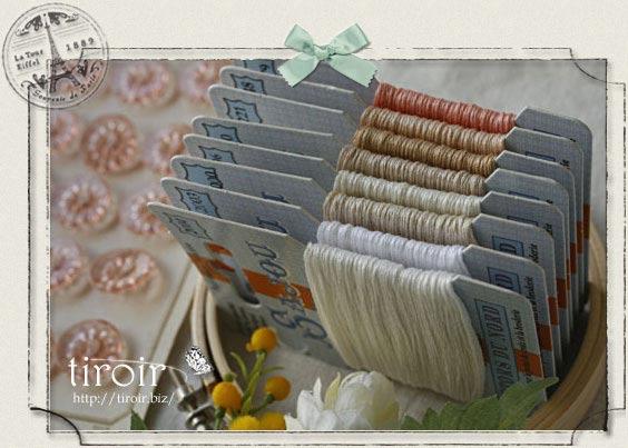 サジュー Sajouの刺繍糸【Retors du Nord】色番2000〜2033