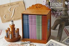 刺繍図案アルバムの収納シェルフ|サジュー Sajouの手芸用品