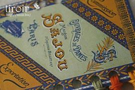 オーガナイザー【Jarnac】|サジュー Sajouの手芸用品